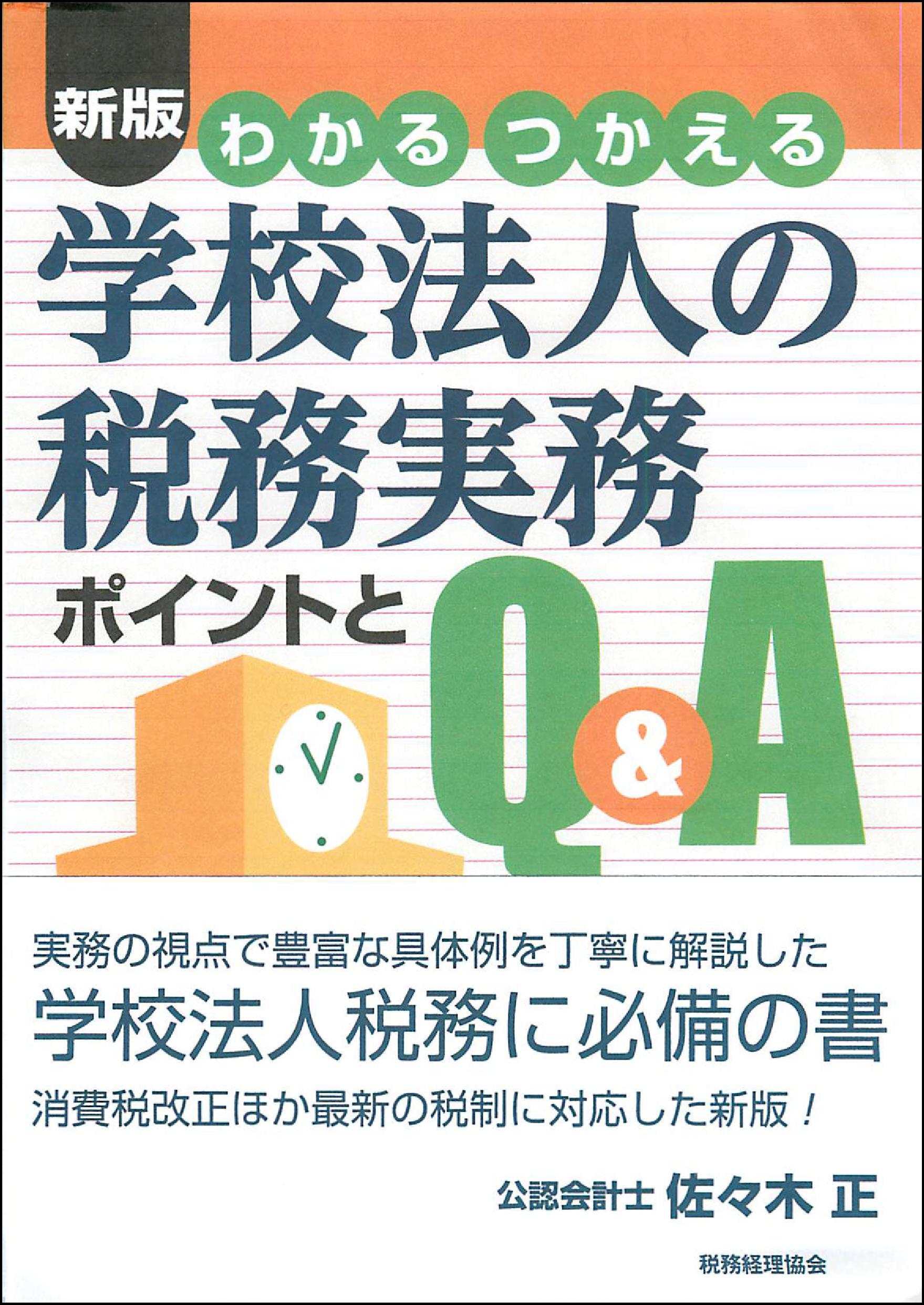 『新版学校法人の税務実務』書影